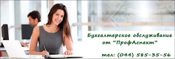 Контакты бухгалтерской компании ПрофАспект